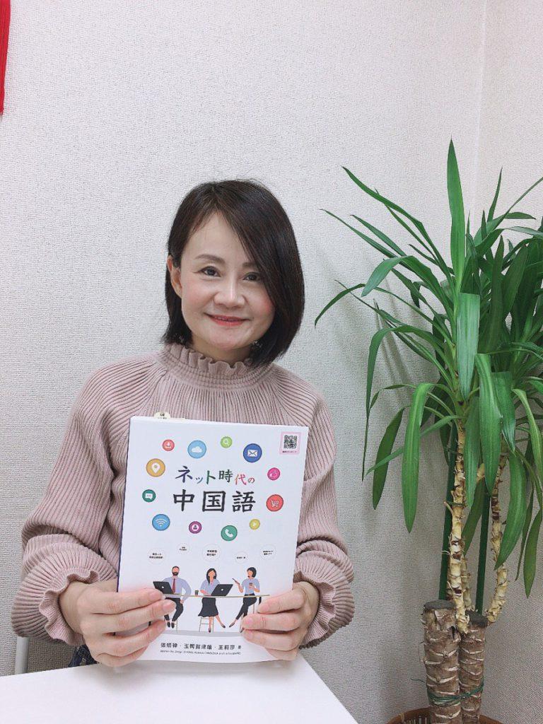 LAC語学教室中国語講師