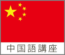 中国語講座
